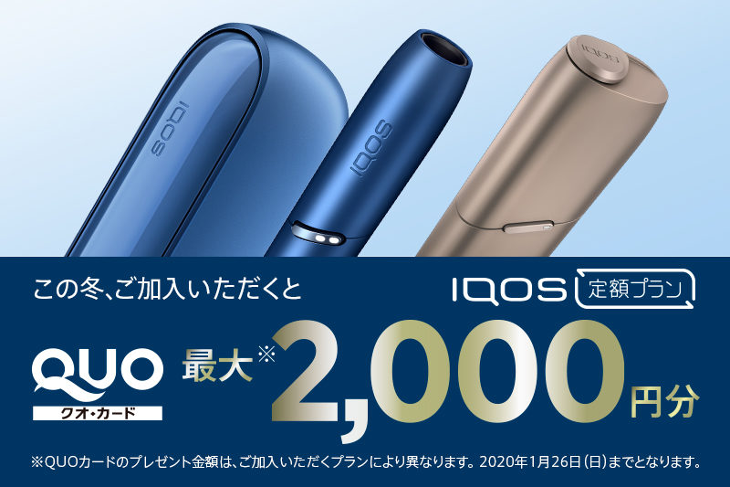 IQOS.JP_PC_SP_winter promo KV wave 2
